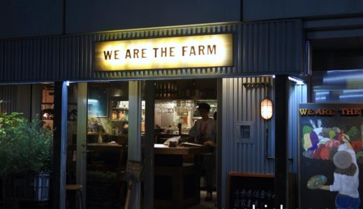 【渋谷・野菜料理】WE ARE THE FARM 渋谷店 〜野菜をお洒落にたくさん食べたい時はここ!