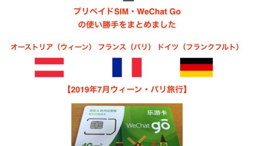 ヨーロッパ旅行にオススメのプリペイドSIM、WeChat Goをパリ、ウィーン、フランクフルトで利用してきました【2019年7月ウィーン・パリ旅行】