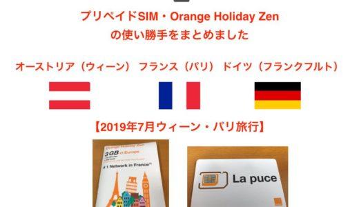 ヨーロッパ旅行にオススメのプリペイドSIM、Orange Holidayをパリ、ウィーン、フランクフルトで利用してきました【2019年7月ウィーン・パリ旅行】