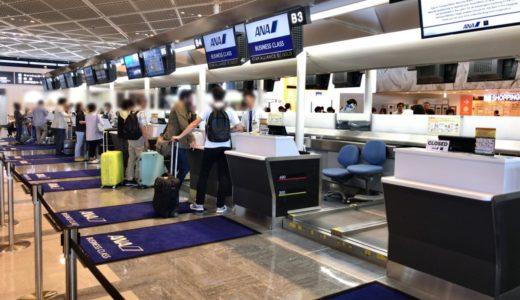 成田空港からANAビジネスクラス利用でデュッセルドルフへ(NH209便)【2019年7月ウィーン・パリ旅行】1