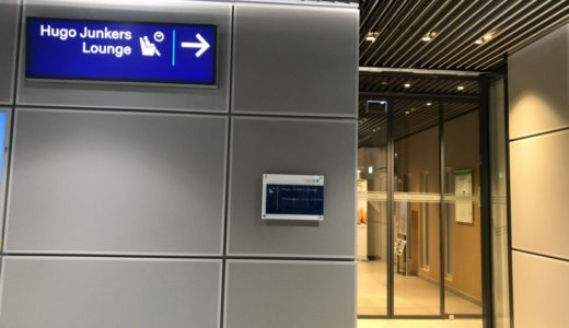 【空港ラウンジ】Hugo Junkers Lounge利用レポート 〜デュッセルドルフ空港にある、プライオリティパスで利用できるラウンジ