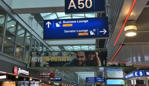デュッセルドルフ到着、空港ラウンジを堪能もオーストリア航空遅延で空港待機。。。【2019年7月ウィーン・パリ旅行】3