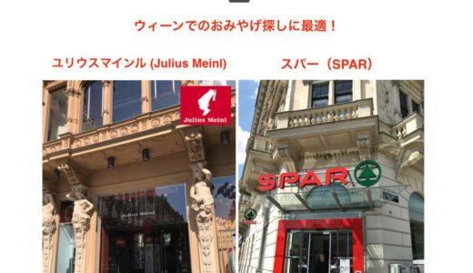 ウィーンでのおみやげ探しに最適! 〜ウィーンの高級スーパー・ユリウスマインル(Julius Meinl)と街の庶民派スーパー・SPAR(スパー)。