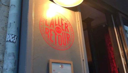 【パリ・ビストロ】L'Aller Retour 〜ワインとステーキ!パリの夜を気軽に満喫