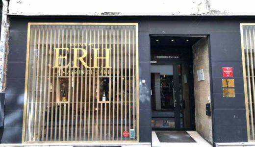 【パリ・フレンチ】RESTAURANT ERH 〜日本人シェフのいるミシュラン1つ星★レストランでランチ!
