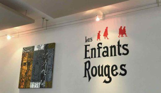 【パリ・フレンチ】Les Enfants Rouges 〜日本語OK!日本人シェフと日本人スタッフのいる心温まるフレンチ。