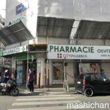 パリの格安ドラッグストア・City Pharma(シティファルマ)でオトクにコスメショッピング