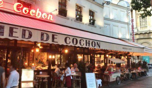【パリ・フレンチ】Au Pied de Cochon 〜24時間営業!これぞパリのビストロ