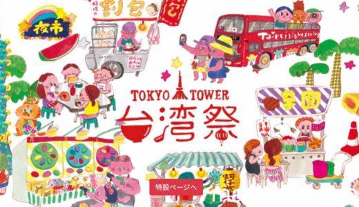 東京タワー台湾祭'19秋に行ってきました!(イベント参加レポート)