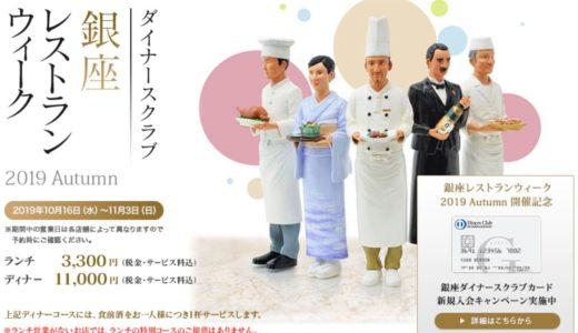 今年も開催! 〜ダイナースクラブ 銀座レストランウィーク 2019 Autumnについて解説!