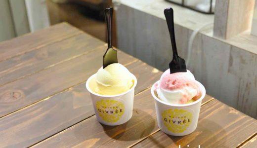【中央林間・スイーツ】MAISON GIVREE 〜フルーツ系のジェラートとケーキが好み!