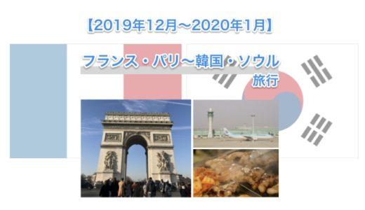 2019年の年末年始もパリにて過ごしました(ソウル経由) 〜スケジュール【2019年12月-2020年1月・パリ旅行】
