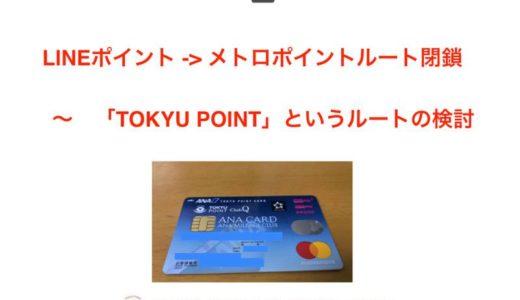 ポイ活で得たポイントをマイルに交換するための重要ルート 〜TOKYU POINT