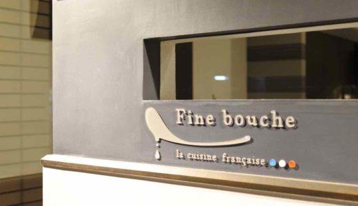 【広島・フレンチ】Fine Bouche 〜丁寧に作り上げられたソースが食材を輝かせるフレンチ☆