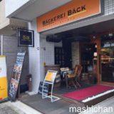 【広島・ベーカリー】ベッカライベック(BÄCKEREI BÄCK) 〜ドイツパンが楽しめるカフェ