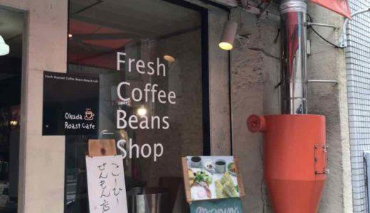 【広島・カフェ】オクダローストカフェ 〜クラシカルな店内でゆっくりできるコーヒー専門店