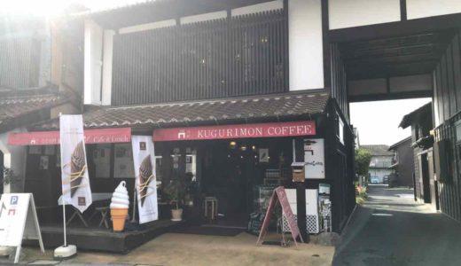 【広島・カフェ】西条 くぐり門珈琲店 〜モーニング利用も可!日本酒の仕込み水で作るコーヒー