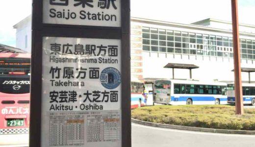 東京から広島・西条〜竹原へ。竹原港と言えば牡蠣。【2019年10月・広島旅行】1