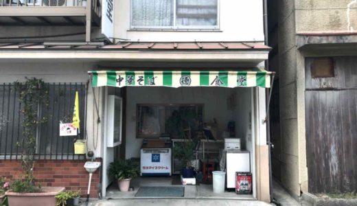 【広島・ラーメン】徳森食堂 〜フェリーで大崎上島へ!ノスタルジックな雰囲気が残るお店で醤油ラーメン