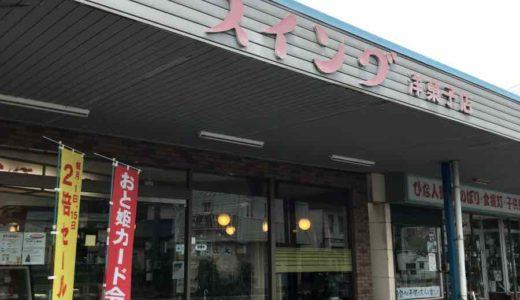 【広島・スイーツ】洋菓子店スイング 〜大崎上島でいただく、シュークリームと珈琲♪