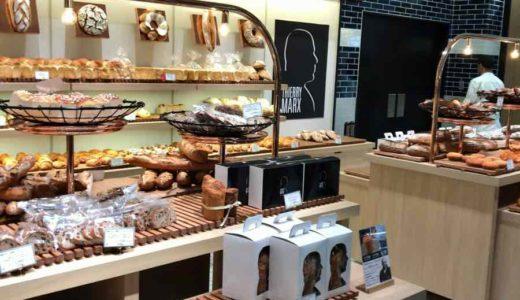【渋谷・ベーカリー】ティエリー マルクス ラ ブーランジェリー 〜日本初出店のベーカリーが渋谷で味わえる