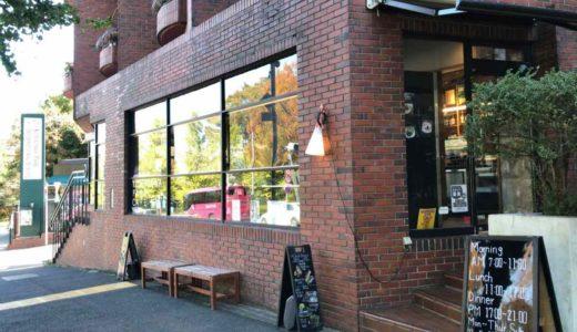 【駒沢公園・カフェ】コマザワ パーク カフェ 〜ワンちゃんもオッケー♪  駒沢公園を眺めながらのモーニング