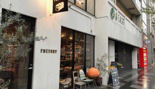 【市ヶ谷・ベーカリー】ファクトリー 〜食べログ百名店の常連!人気はベーグル。