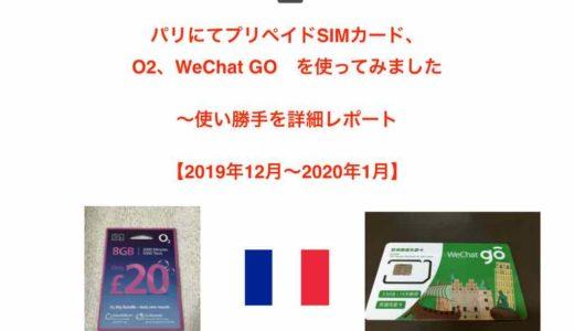 パリにてプリペイドSIMカード、O2を使ってみました 〜WeChat GOと比較した使い勝手を詳細レポート【2019年12月〜2020年1月】