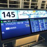 パリにむけて出発 〜LCC・ピーチを利用して羽田から韓国・仁川国際空港へ!深夜便利用で大変便利です【2019年12月-2020年1月・パリ旅行】1