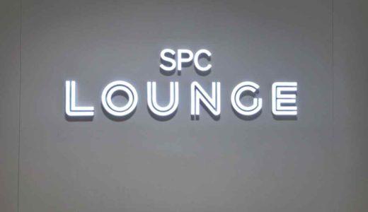 【空港ラウンジ】仁川国際空港 ターミナル2・「SPC LOUNGE」訪問レポート 〜フードが充実のラインナップです!