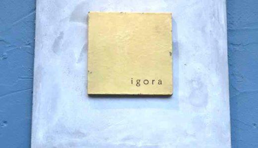 【九品仏・イタリアン】igora(イゴラ) 〜2019年オープン!絶品のランチは1,500円♪