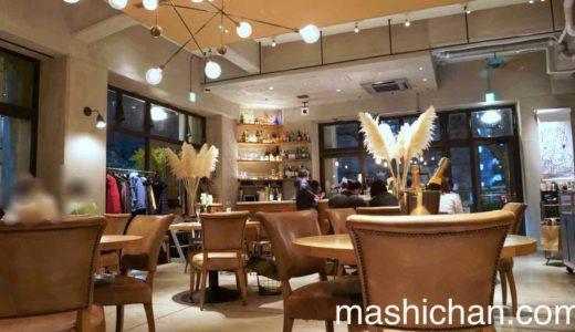 【池尻大橋・レストラン】Stall Restaurant 〜目黒川沿いのオシャレなレストラン