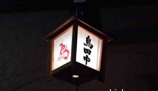 【鐘ヶ淵・焼鳥】鳥田中 〜超人気の焼き鳥店!串も美味しいけど、一品料理も美味しい♪