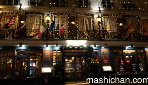 【パリ・レストラン】Le Procope(ル・プロコップ) 〜1686年開店!パリ最古のカフェ・レストランでディナー
