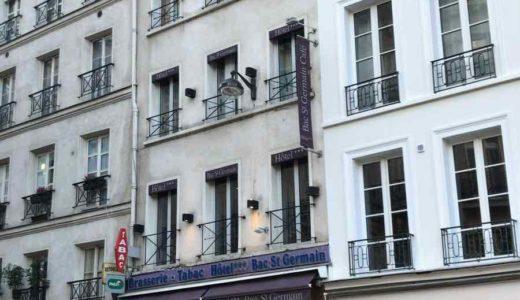 【ホテル】ホテル バック サン ジェルマン (Hotel Bac Saint Germain) 〜3つ星にもかかわらずバスタブ付きでサンジェルマン・デ・プレ地区の便利な立地【2019年12月-2020年1月・パリ旅行】5
