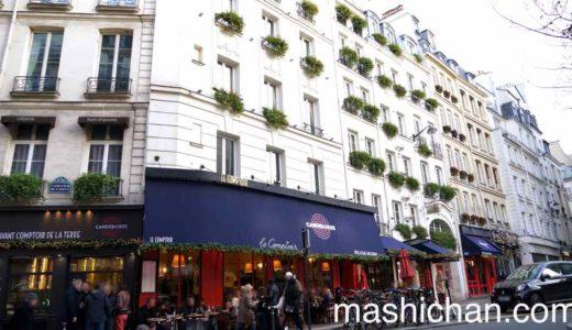 【パリ・ビストロ】Le comptoir ル・コントワール 〜オデオン駅すぐ近くの人気ビストロ! マグロのソテーは中がレアでとっても美味♪