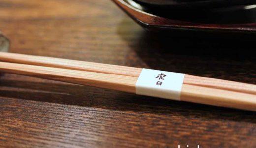 【神楽坂・和食】虎白 〜ミシュラン3つ星店!美味しくて楽しくてさすがの安定感。
