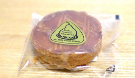 【尾山台・カフェ】オーボンヴュータン AU BON VIEUX TEMPS 〜ここの焼き菓子の美味しさは別格でした!