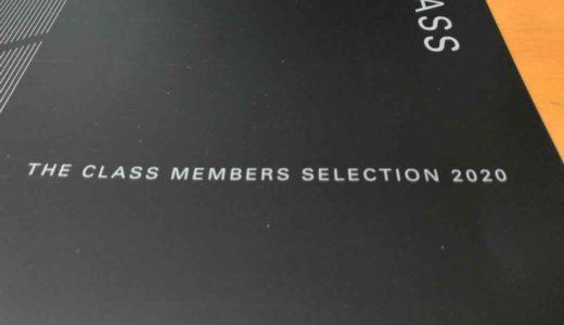 年に一度のJCBからの特別なプレゼント! 〜JCB ザ・クラス メンバーズ・セレクション2020を徹底解説!(最新版)