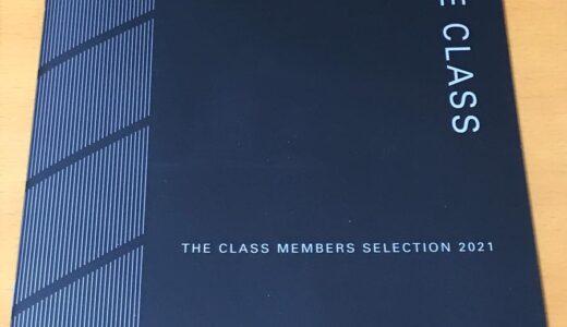 年に一度のJCBからの特別なプレゼント! 〜JCB ザ・クラス メンバーズ・セレクション2021を徹底解説!(最新版)