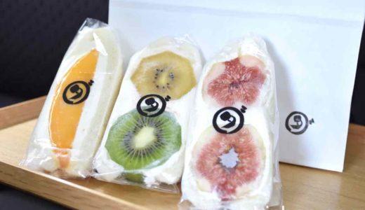 【中目黒・サンドイッチ】ダイワ 中目黒店 〜愛知県からやってきた!フルーツが美味しい☆フルーツサンド専門店