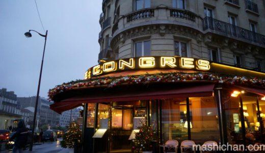 【パリ・レストラン】Le congres Maillot 〜落ち着いた雰囲気でクラシックなフレンチを♪