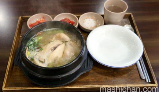 【韓国-明洞・韓国料理】秀家 〜サムゲタン、ソルロンタンを堪能出来るお店!早朝から開店しています