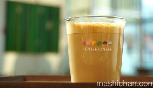 【韓国-明洞・カフェ】CENTER COFFEE 明洞店 〜ミョンドンの広々・快適なおしゃれカフェ