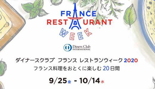 フレンチを手軽に味わえるグルメイベント、ダイナースクラブ フランスレストランウィーク2020開催!