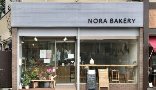 【多摩川・ベーカリー】ノラベーカリー 〜多摩川駅チカ、可愛いベーカリーカフェ♪