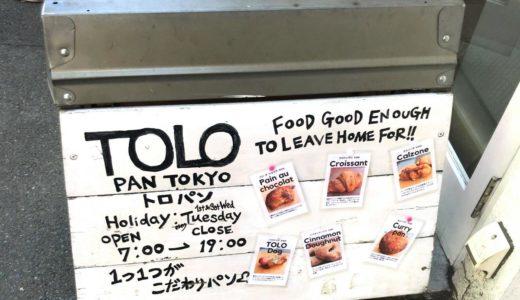 【池尻大橋・ベーカリー】TOLO PAN TOKYO 〜サクサク食感が楽しいパンがたくさん♪