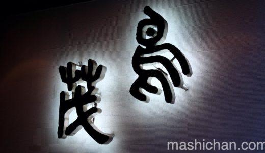 【新宿・焼きとん】鳥茂 〜新宿の老舗人気店!鳥と名が付くけど、焼きとんの名店。