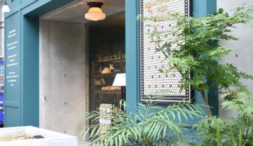 【渋谷・ベーカリー+カフェ】「グリーンサム」からの「ホワイトグラスコーヒー」 〜パンを買って、カフェへGo!
