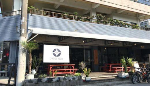 【沖縄・カフェ】AIEN COFFEE&HOSTEL 〜アメリカンビレッジ近く、お洒落なカフェでモーニング